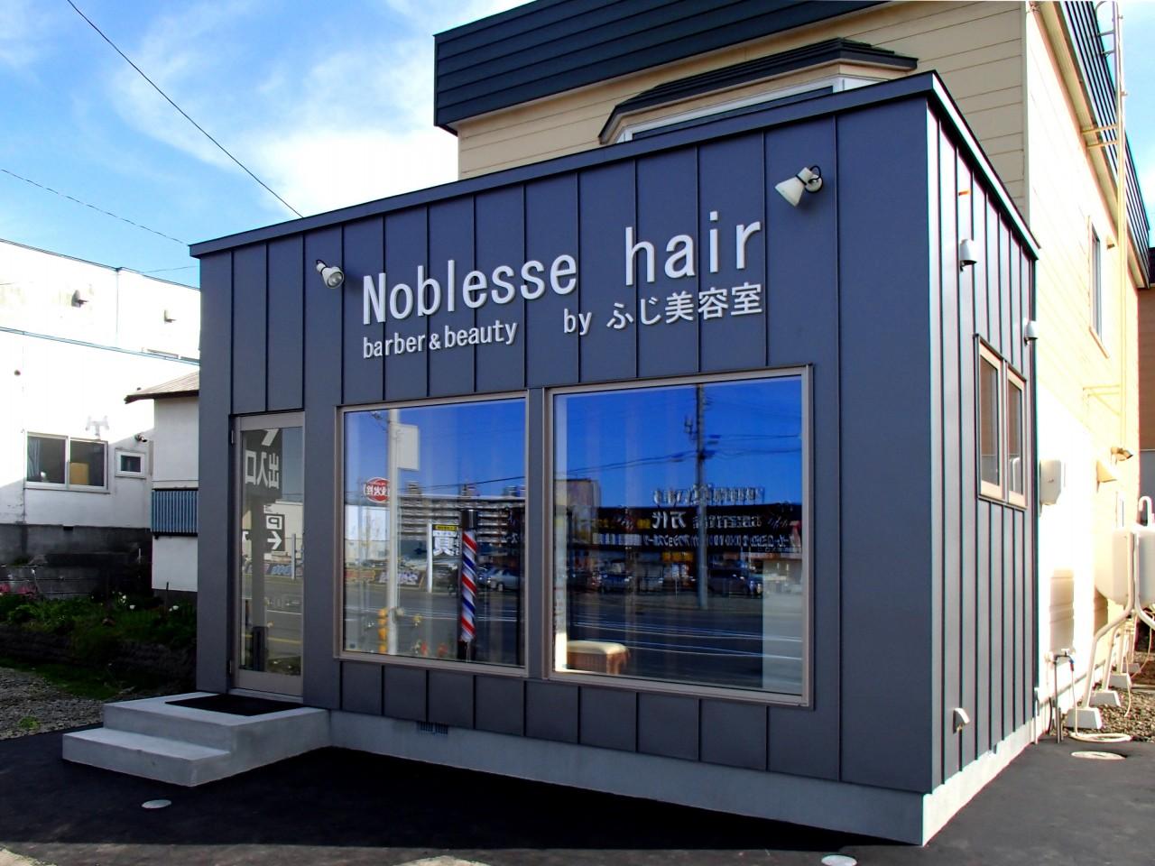 Noblesse hair / 2013