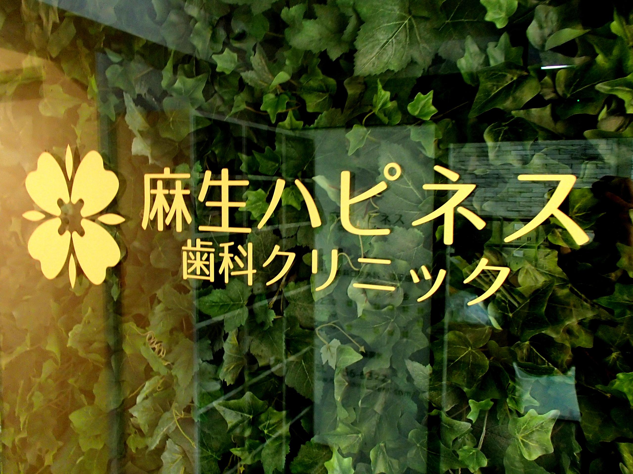 麻生ハピネス歯科クリニック / 2019