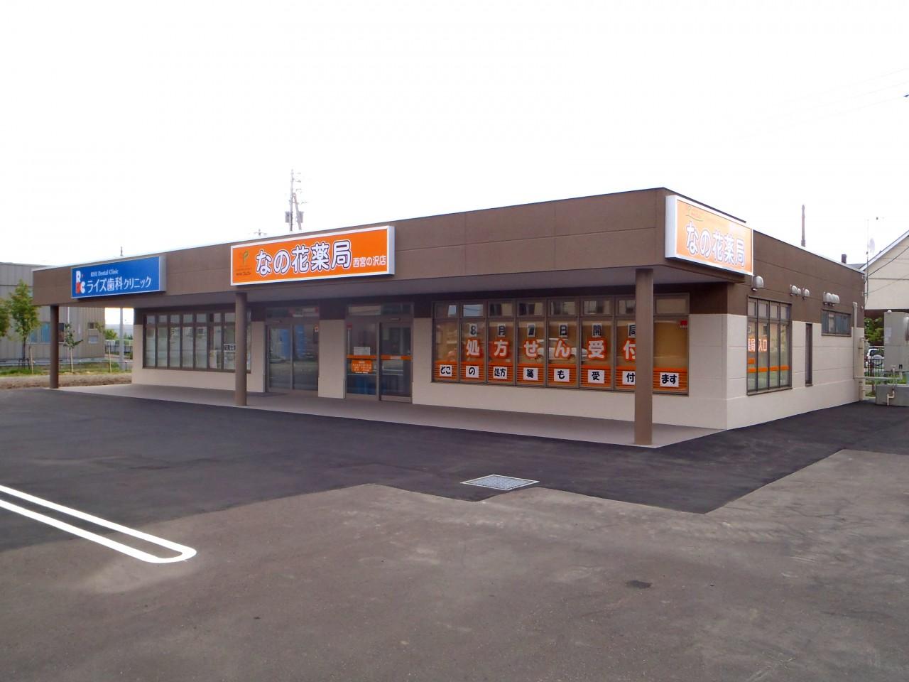なの花薬局 / 2012