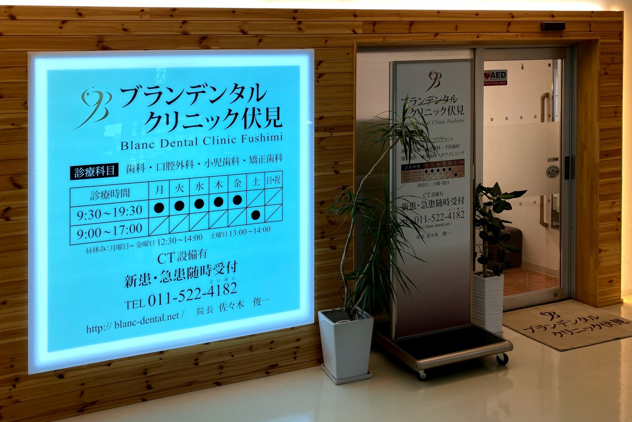 ブランデンタルクリニック伏見 / 2019